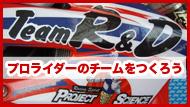 Team R&D〜プロライダーのチームを作ろう!〜