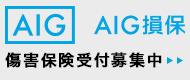 詳しくはAIG損保のホームページをご覧ください
